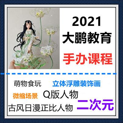 价值4900元的大鹏教育手办课程5合1高清资源(百度网盘下载)