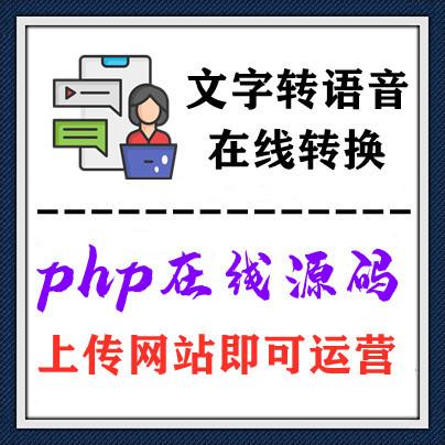文字转语音在线合成源码 基于百度API开发,上传后放置网站即可使用