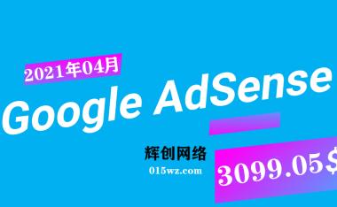 Google Adsense 项目收益(2021年04月份记录)