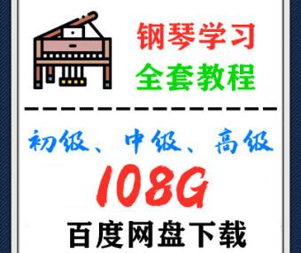 钢琴入门基础/中级/高级全套视频+电子书等名家学习教程【108G】