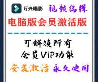 喵影工厂 VIP高级会员至尊版 万兴神剪手 软件视频编辑去水印