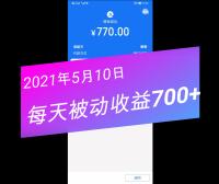 正规蓝海收入5月记录,记录收入记录成长(2021年5月10日)