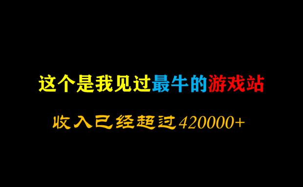 网站赚钱案例2:这个是我见过最牛的游戏站,收入已经超过420000+