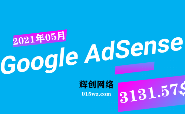Google Adsense 项目收益(2021年05月份记录)