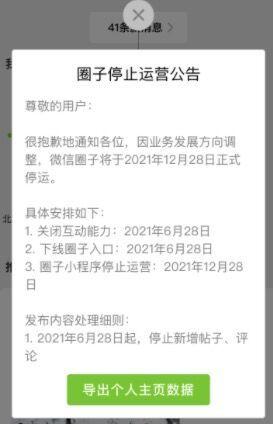 微信圈子将于2021年12月28日停止运营