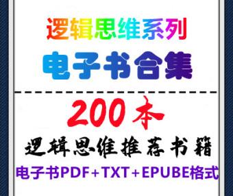 200本罗辑思维往期推荐的经典必读书籍电子书PDF+TXT+EPUBE格式百度网盘资源合集汇总