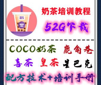 奶茶制作基础培训视频文档资料百度网盘合集(52G)