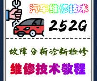 汽车维修技术+电子书文档教程合集(252G百度网盘下载)