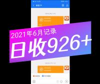 正规蓝海收入6月记录,记录收入记录成长(2021年6月9日)