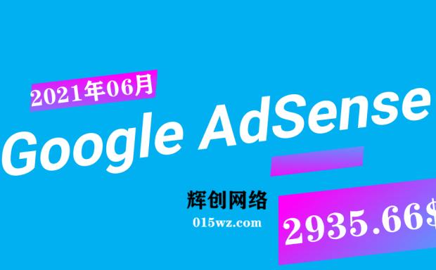 Google Adsense 项目收益(2021年06月份记录)