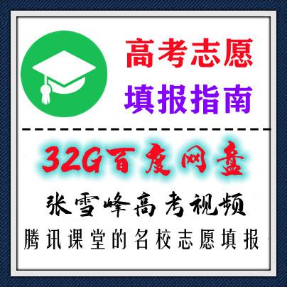 2021年/2020年张雪峰高考志愿填报网课视频音频资源合集