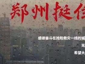 多家郑州idc机房因暴雨断电