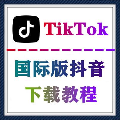 国内用户如何下载TikTok?变现方式有哪些(视频教程)